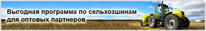 программа для оптовых покупателей сельскохозяйственные шины